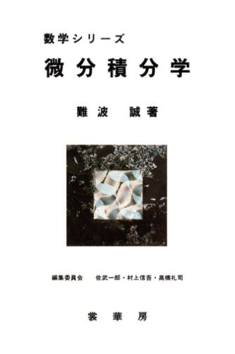 微分積分学 (数学シリーズ)