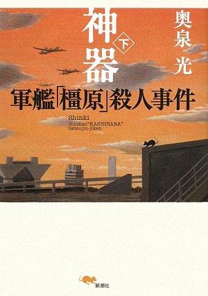 神器〈下〉―軍艦「橿原」殺人事件
