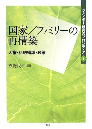 Rebuilding human rights and private area and policies frontier first winding country / Family of gender research (2008) ISBN: 4861821754 [Japanese Import] Tamie Kainō