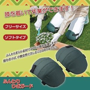 作業用膝当て/ふんわりひざガード 2個入り/フリーサイズ ソフトタイプ ガーデニング用品