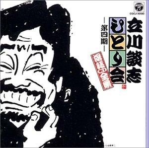 立川談志ひとり会 落語CD全集 -第四期- (CD10枚組+特典盤CD1枚)