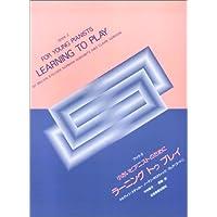 ラーニングトゥプレイ ブック(2) 小さいピアニストのために