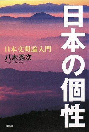 日本の個性―日本文明論入門