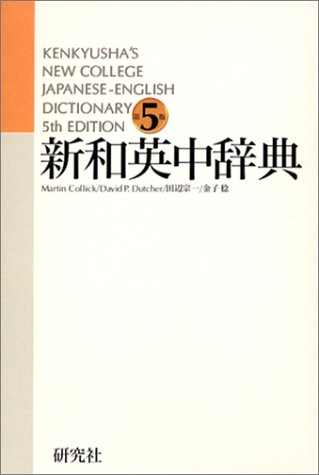 Kenkyusha New Coll Jap Eng 5th