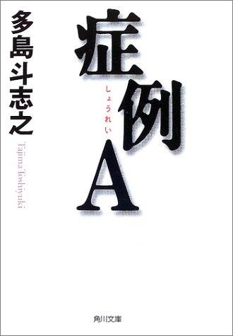 症例A (角川文庫)
