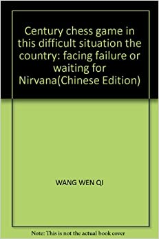 Century chess game in this difficult situation the country: facing failure or waiting for Nirvana(Chinese Edition)