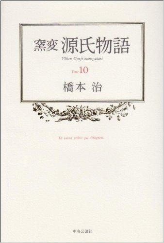 窯変 源氏物語〈10〉