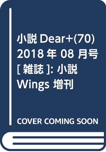 小説Dear+(ディアプラス) Vol.70 2018ナツ