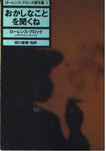 ローレンス・ブロック傑作集〈1〉おかしなことを聞くね (ハヤカワ・ミステリ文庫)