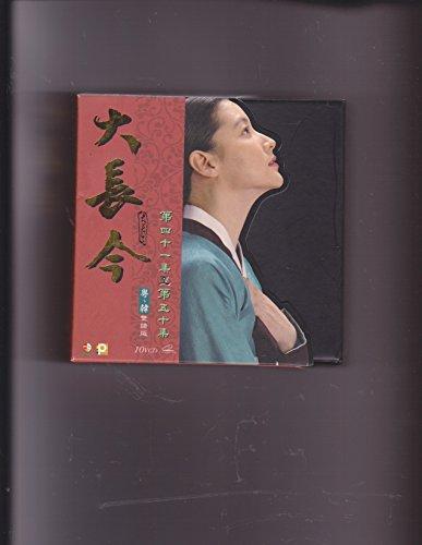 dae-jang-geum-aka-jewel-in-the-palace-vcd-boxset-41-50-