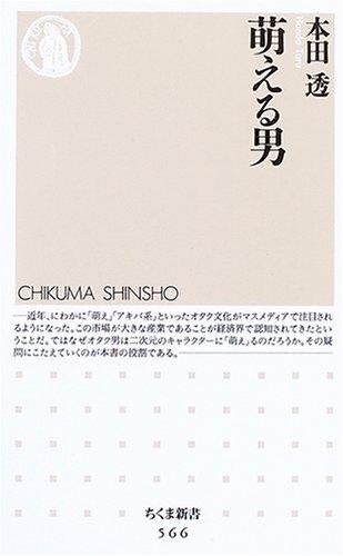 萌える男 (ちくま新書)