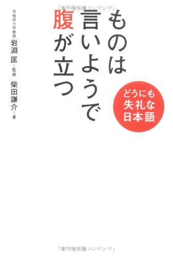 ものは言いようで腹が立つ―どうにも失礼な日本語