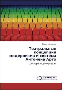 Teatral'nye kontseptsii modernizma i sistema Antonena Arto: Doktorskaya dissertatsiya