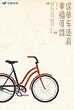 """这单车还有幸福可借(第五届豆瓣阅读征文大赛""""职业组""""优秀奖作品,以独特视角展现商业浪潮中女性创业者如何打破内外交困的处境,寻获新生)"""