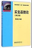 """实变函数论(第2版) (普通高等教育""""九五""""教育部重点教材)"""
