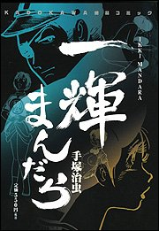 Ikki Mandala (KADOKAWA superb comic) (2006) ISBN: 4048539884 [Japanese Import]