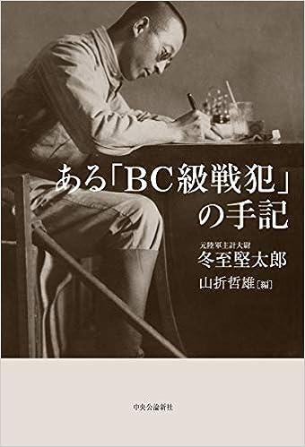 Amazon.co.jp: ある「BC級戦犯」の手記 (単行本): 冬至 堅太郎, 山折 ...