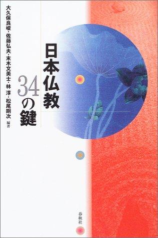 日本仏教34の鍵