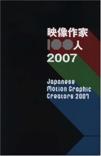 Japanese Motion Graphic Creators 2007 (English and Japanese Edition)