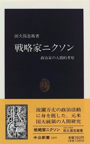 『戦略家ニクソン』『イラク建国』『ルワンダ中央銀行総裁日記』の3冊から、現代史を学ぶ
