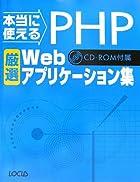 本当に使えるPHP厳選Webアプリケーション集