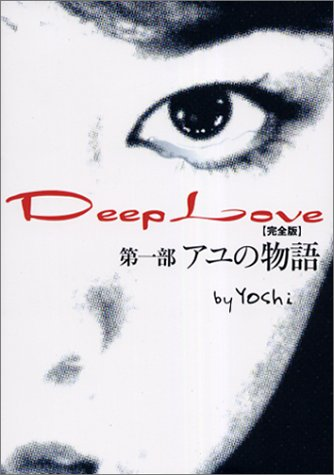 Download Deep Love: Ayu's Love Story [In Japanese Language] PDF