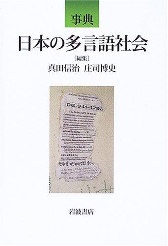 事典 日本の多言語社会