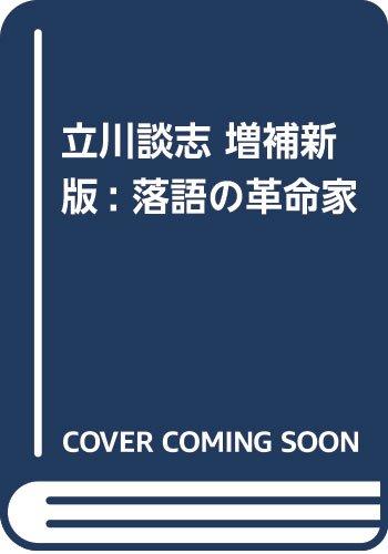 立川談志 増補新版: 落語の革命家