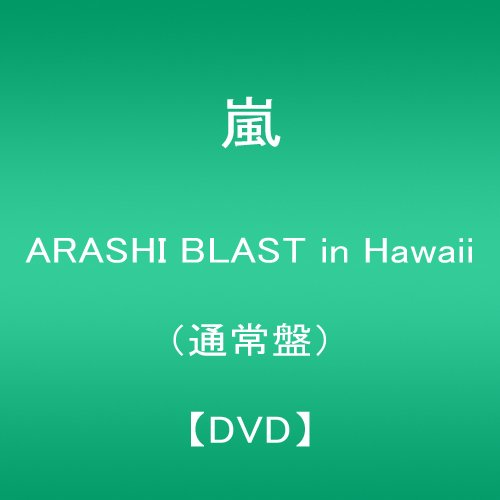 嵐 / ARASHI BLAST in Hawaii [通常盤]