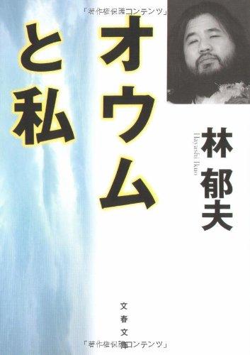 オウムと私 (文春文庫)