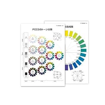 PCCS 【 色彩 配色 色彩掛図 】 基本掛図