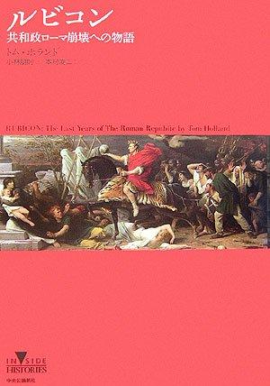 ルビコン―共和政ローマ崩壊への物語 (INSIDE HISTORIES)