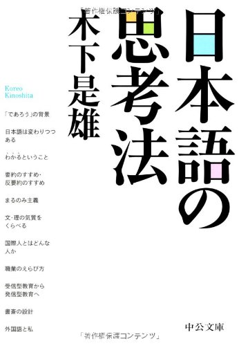 日本語の思考法 (中公文庫)