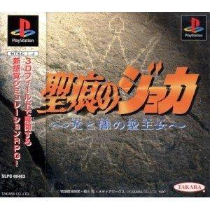 rune-no-joka-hikari-to-yamo-no-sei-oujo-japan-import