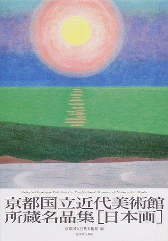 京都国立近代美術館所蔵名品集 日本画