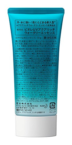 Biore Sarasara UV Aqua Rich Watery Essence Sunscreen SPF50+ PA+++ 50g (Pack of 2) , Latest Package, Won 2014 Best Cosmetic Award in Japan by Bioré (Image #3)