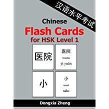 Chinese Flash Cards for HSK Level 1: 150 Chinese Vocabulary Words with Pinyin for the new HSK
