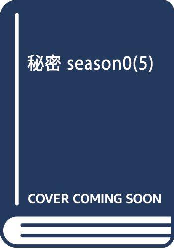 秘密 season 0 5 (花とゆめコミックス)