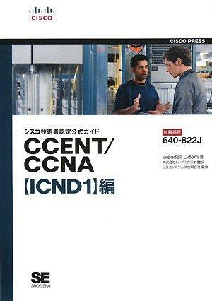 シスコ技術者認定公式ガイド CCENT/CCNA 【ICND1】編(試験番号640-822J)