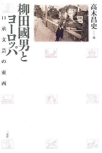柳田國男とヨーロッパ―口承文芸の東西