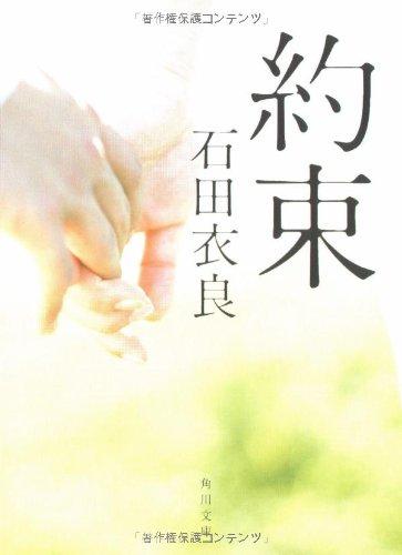 約束 (角川文庫)