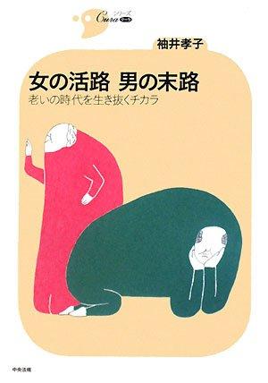 Read Online Onna no katsuro otoko no matsuro : Oi no jidai o ikinuku chikara pdf epub