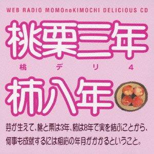 MOMONO KIMOCHI.DELICIOUS CD 4/MOMOKURI SANNEN KAKI HACHINEN