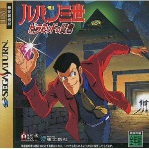 Lupin Sansei: Pyramid no Kenja [Japan Import] ()
