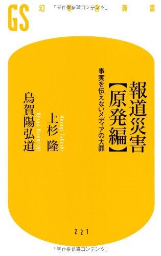 報道災害【原発編】事実を伝えないメディアの大罪 (幻冬舎新書)