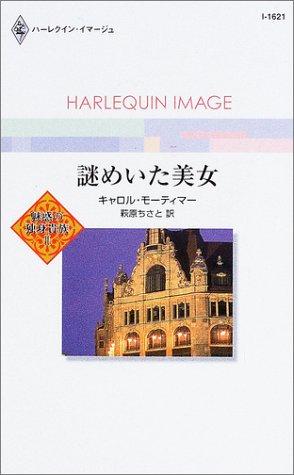 謎めいた美女 (ハーレクイン・イマージュ―魅惑の独身貴族 (I1621))