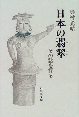 日本の翡翠―その謎を探る