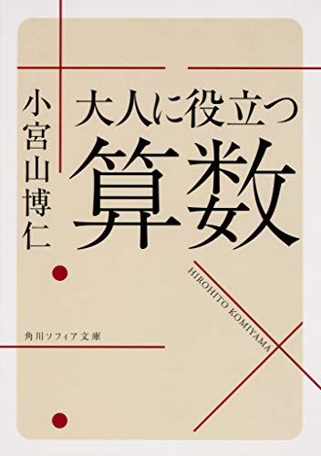 大人に役立つ算数 (角川ソフィア文庫)