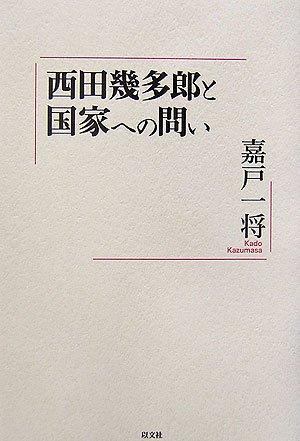 西田幾多郎と国家への問い
