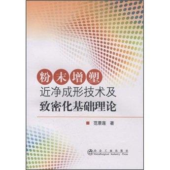 Plasticized powder near net shape technology and densification basic theory \ Fan Jinglian(Chinese Edition)